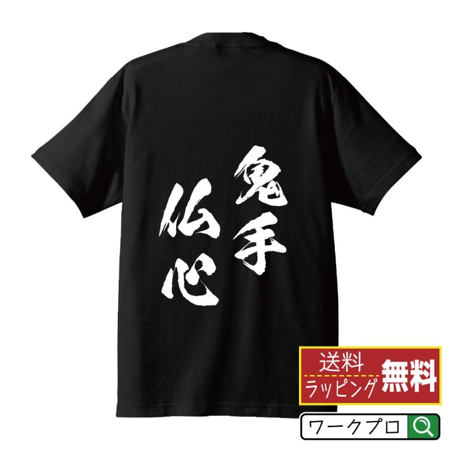 鬼手仏心 (きしゅぶっしん) オリジナル Tシャツ 書道家が書く プリント ...