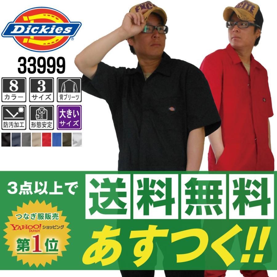 ディッキーズ 宅配便送料無料 つなぎ 半袖 33999 サイズ保証 ☆正規品新品未使用品