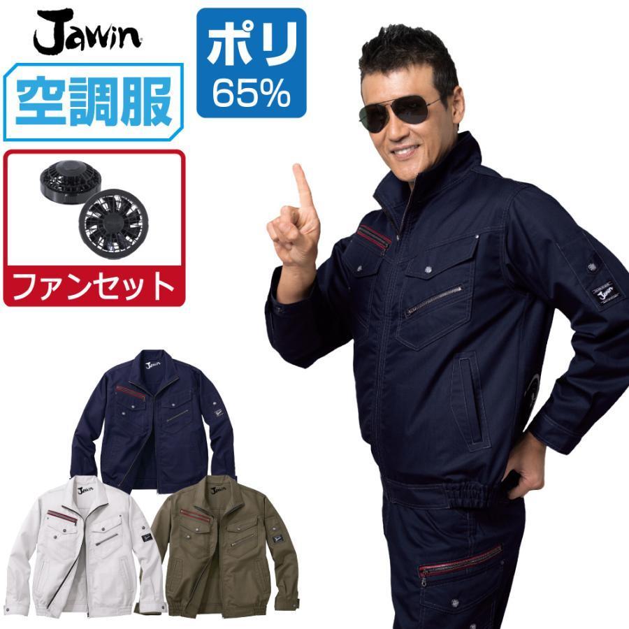 空調服 セット (ファンセット) Jawin ジャウィン 長袖 ブルゾン 帯電防止 54030