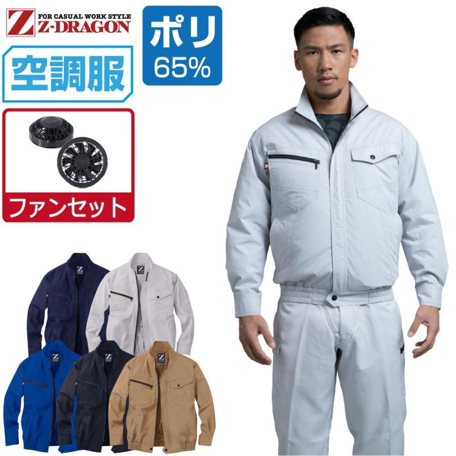 空調服 セット (ファンセット) Z-DRAGON ジィードラゴン 長袖 ブルゾン 74020