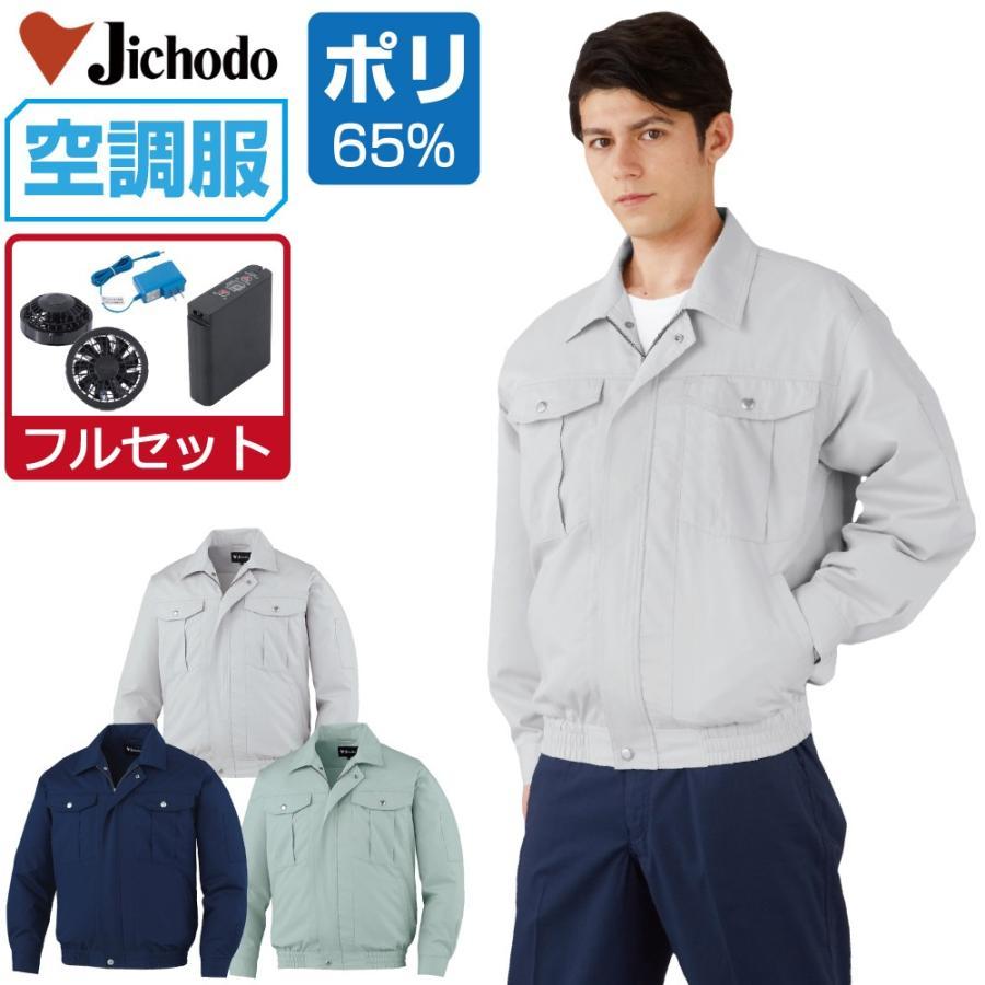 空調服 セット (フルセット) Jichodo 自重堂 長袖 ブルゾン 帯電防止 87030