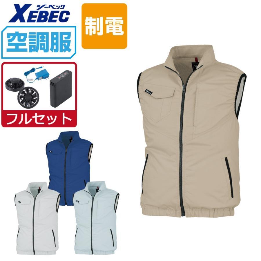 空調服 セット (フルセット) ジーベック 制電 ベスト JIS適合品 膨らみ軽減 帯電防止 XE98014
