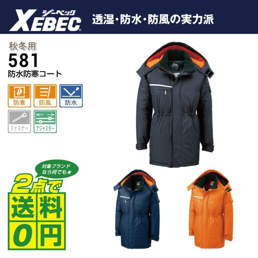 防水 防寒 コート ジーベック 3L-6L 全3色 透湿 防水 防風の実力派 大きいサイズ
