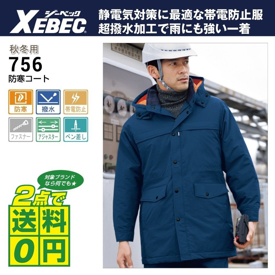 防寒 コート ジーベック 3L-6L 全2色 帯電防止(JIS規格) 超撥水加工 大きいサイズ