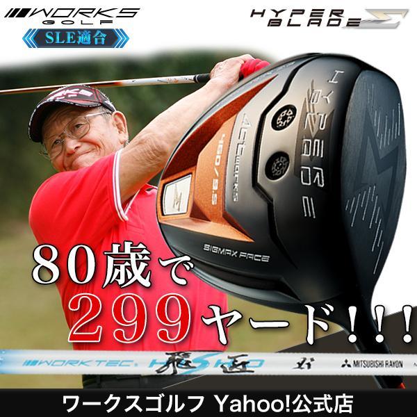 ゴルフ クラブ ドライバー SLE適合 ワークスゴルフ ハイパーブレードシグマ ワークテック飛匠シャフト仕様