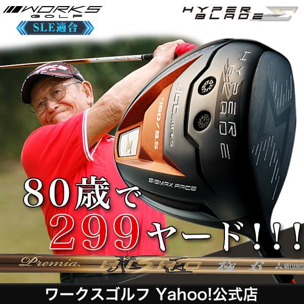 ゴルフ クラブ ドライバー SLE適合 ワークスゴルフ ハイパーブレードシグマ プレミア飛匠極シャフト仕様