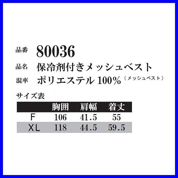 作業服 作業着 春夏 保冷剤付きメッシュベスト チョッキ ポリエステル100%(so-80036) workshopgorilla 05