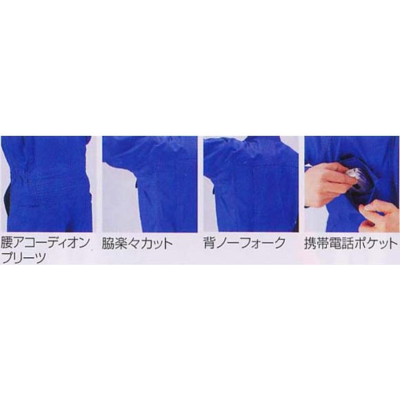 作業服 つなぎ服 作業着 通年 長袖 続服 SOWA 綿100%(so-9000)|workshopgorilla|02