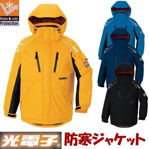 防寒ジャケット 防寒着 防寒服 ブルゾン 光電子シリーズ防寒 ウインタースポーツ・ギアaz-6063