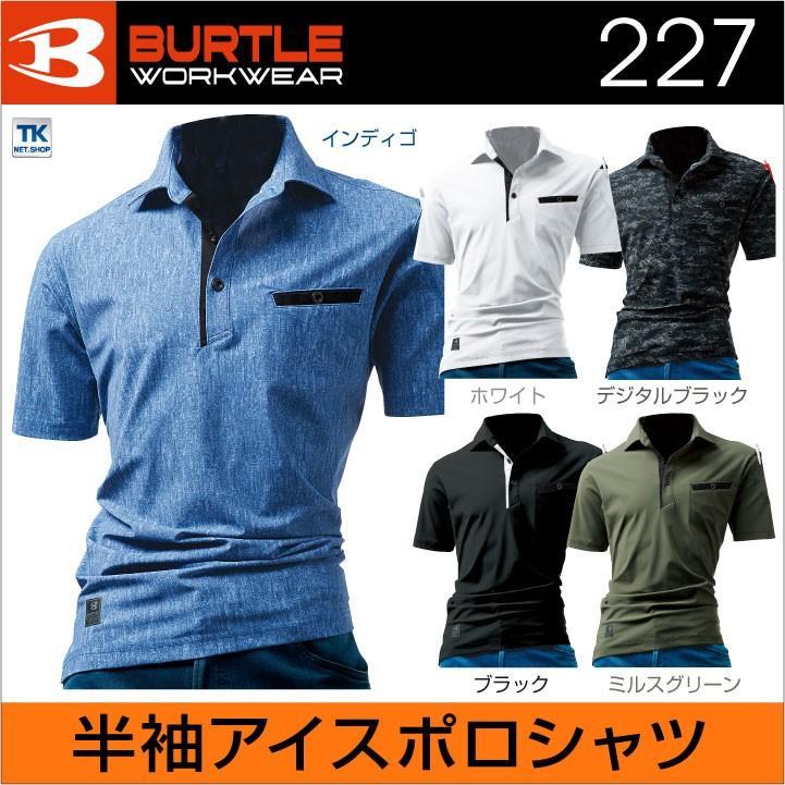 アイスタッチポロシャツ ゆうパケット便 インナーシャツ 半袖ポロ 大放出セール ついに入荷 BURTLE ストレッチ バートル bt-227