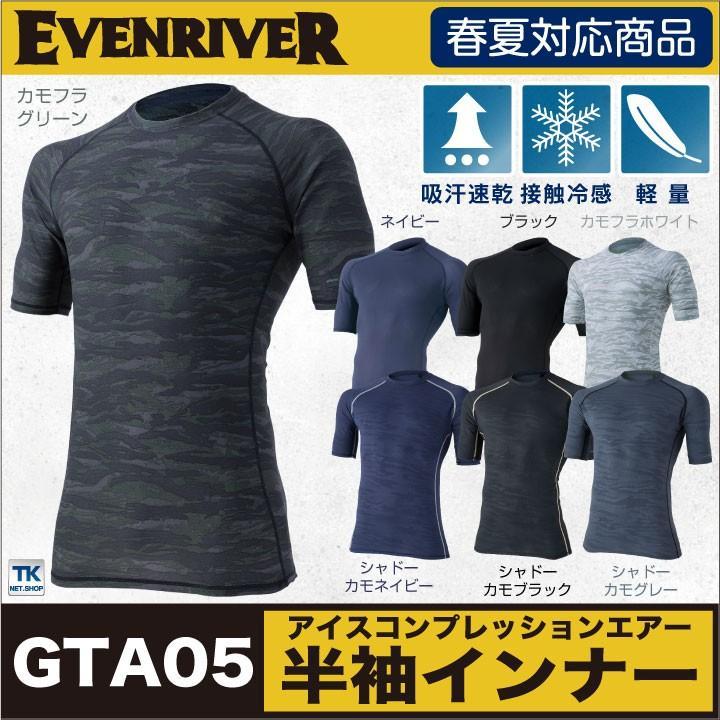 半袖インナーシャツ アイスコンプレッションエアー 人気上昇中 ゆうパケット便 EVENRIVER 吸汗速乾+UVカットer-gta05 未使用 イーブンリバー