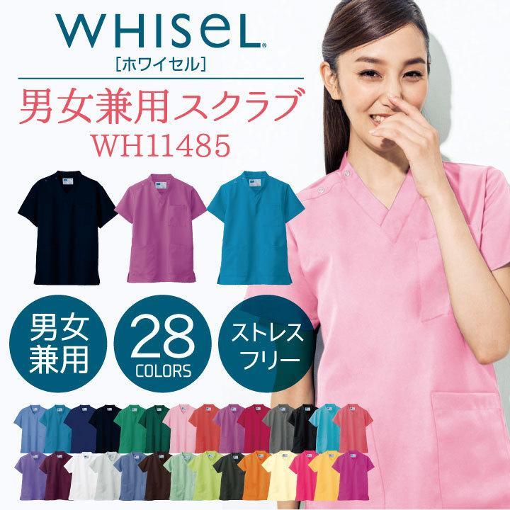 スクラブ ホワイセル WHISEL 半袖 チームスクラブ 白衣 jd-wh11485 工業洗濯対応 女性 ゆうパケット便 男性 兼用 爆買い新作 セール特価