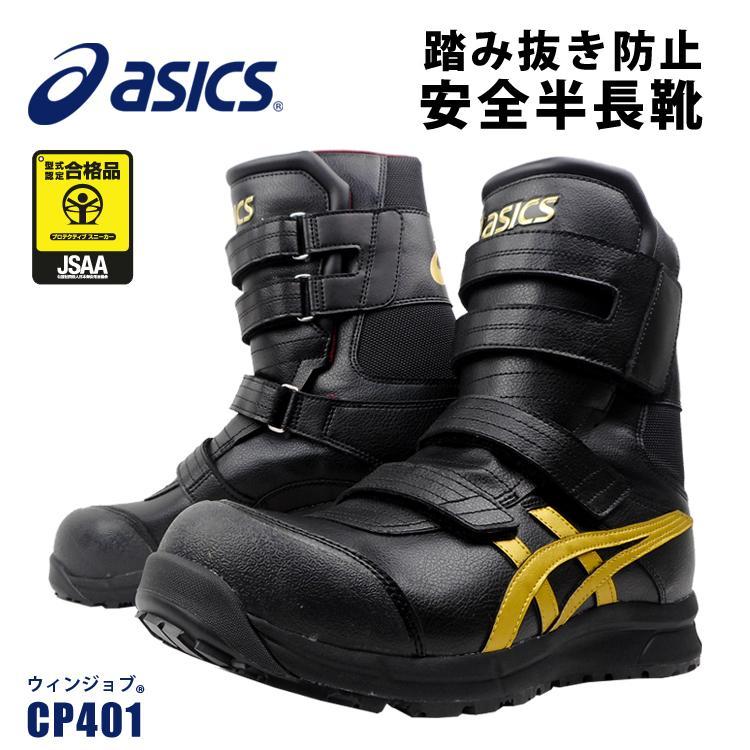 アシックス 安全靴 ASICS セーフティーシューズ JSAA A種 αGEL ウィンジョブ 樹脂先芯 踏み抜き防止 半長靴 マジックテープ CP401 あすつく対応|workuneven