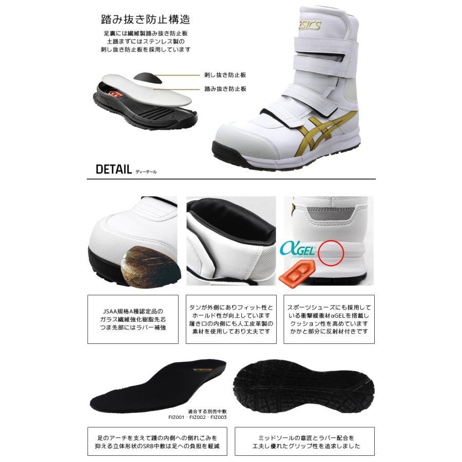 アシックス 安全靴 ASICS セーフティーシューズ JSAA A種 αGEL ウィンジョブ 樹脂先芯 踏み抜き防止 半長靴 マジックテープ CP401 あすつく対応|workuneven|02