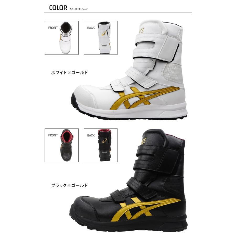 アシックス 安全靴 ASICS セーフティーシューズ JSAA A種 αGEL ウィンジョブ 樹脂先芯 踏み抜き防止 半長靴 マジックテープ CP401 あすつく対応|workuneven|03