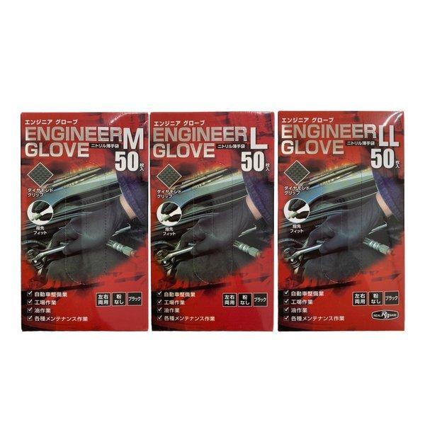 使い捨て手袋 エンジニアグローブ LL 50枚入 ニトリルゴム 自動車整備 工場作業 ブラック workway 04