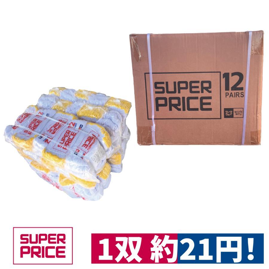 軍手 480双(12双入り x 40ダース)まとめ買い 厚手(600g) 大掃除 SUPER PRICE workway