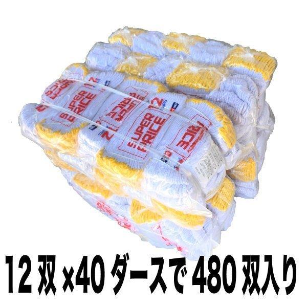 軍手 480双(12双入り x 40ダース)まとめ買い 厚手(600g) 大掃除 SUPER PRICE workway 04