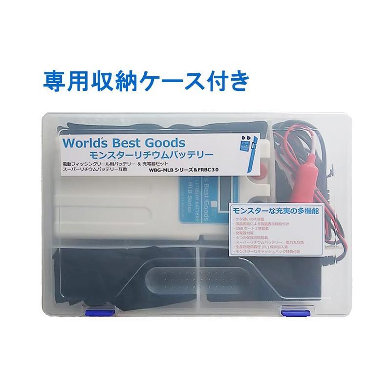 スーパーリチウム互換 玄人仕様 特典利用で実質バッテリーが無料 モンスターリチウムバッテリー レビューを書いて長期1年保証 電動リール wbg-mlb-10400|world-best-goods|02