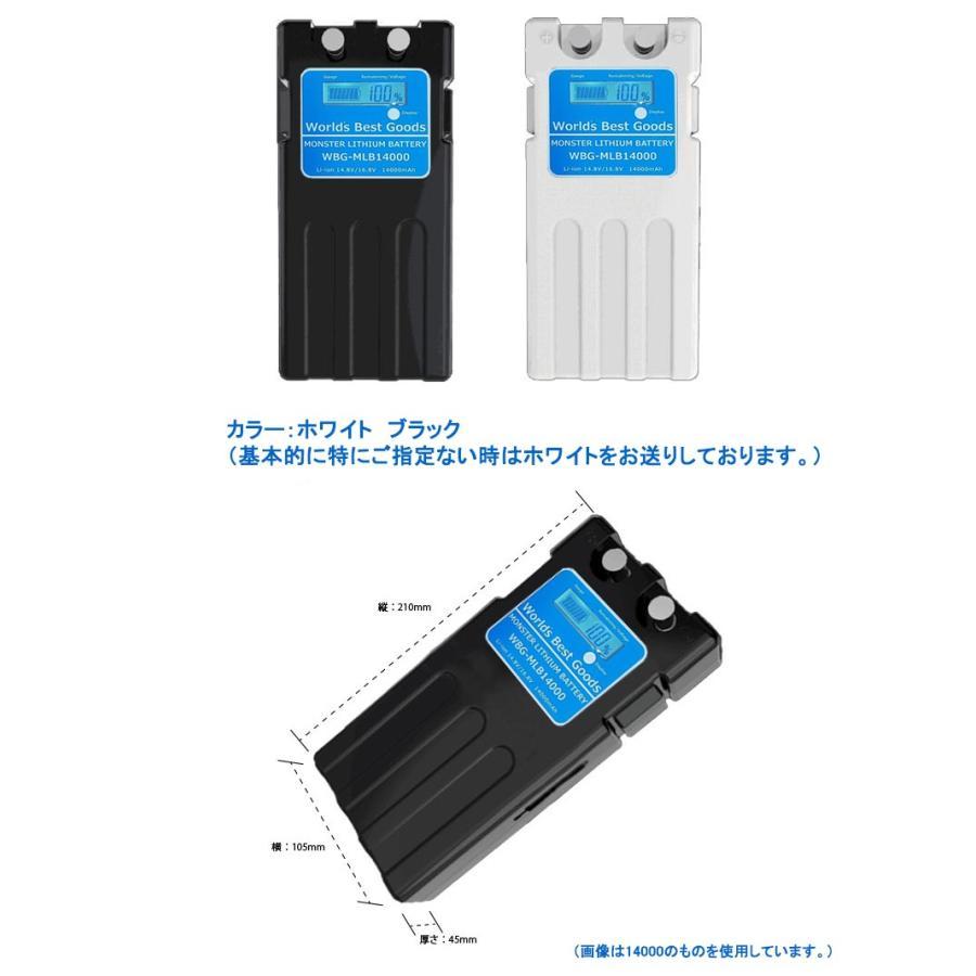 スーパーリチウム互換 玄人仕様 特典利用で実質バッテリーが無料 モンスターリチウムバッテリー レビューを書いて長期1年保証 電動リール wbg-mlb-10400|world-best-goods|03
