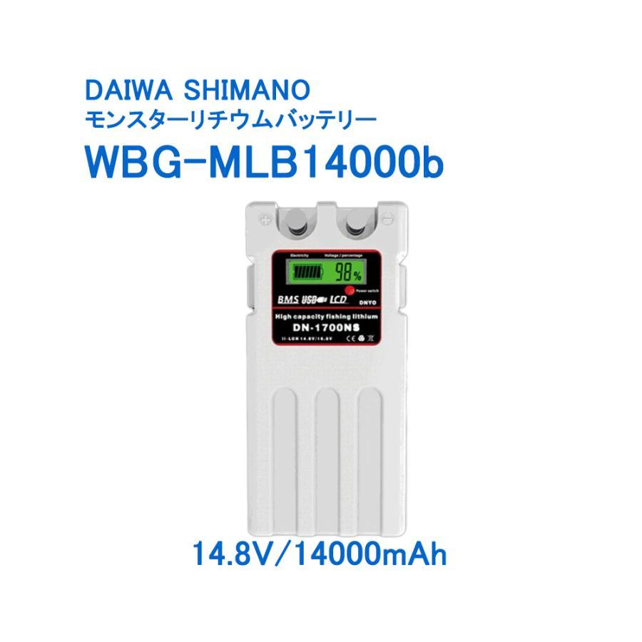 スーパーリチウム互換 モンスターリチウムバッテリー 14000mAh  バルク品 レビューを書いて長期保証 電動リール wbg-mlb-14000b|world-best-goods
