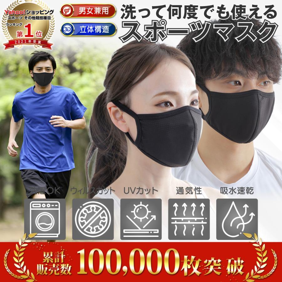 スポーツマスク メンズ マスク ブラック 洗える おしゃれ 男女兼用 息苦しくない 速乾|world-class