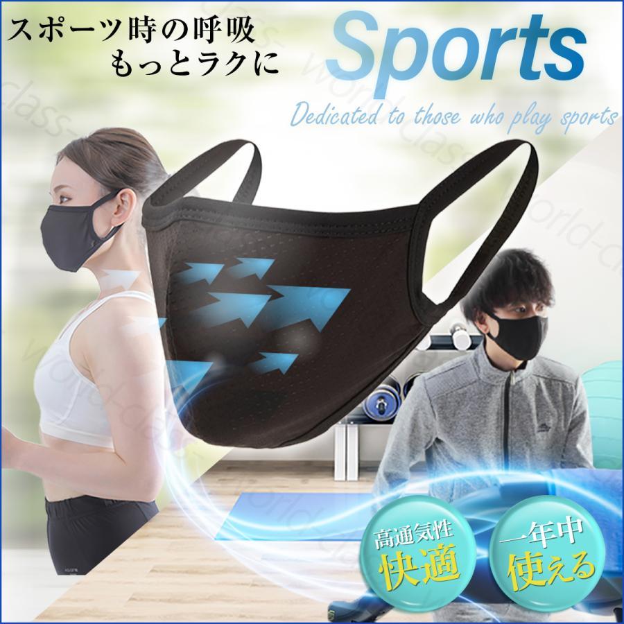 スポーツマスク メンズ マスク ブラック 洗える おしゃれ 男女兼用 息苦しくない 速乾|world-class|15
