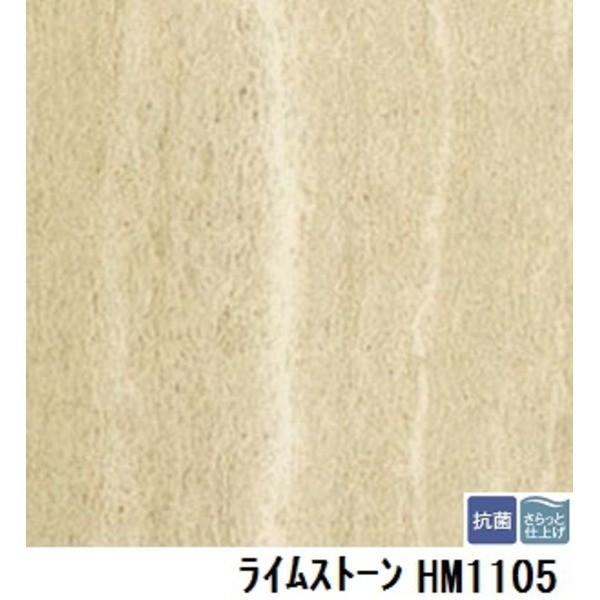 サンゲツ 住宅用クッションフロア ライムストーン 品番HM-1105 サイズ 182cm巾×6m