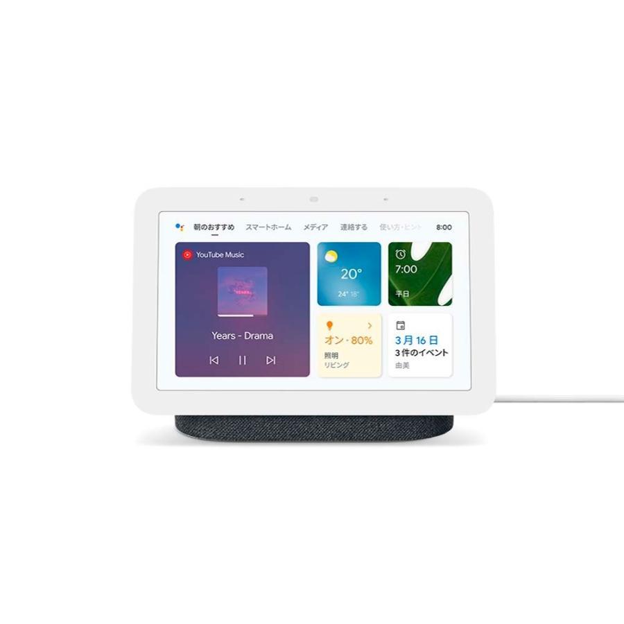 GOOGLE NEST HUB 第2世代 ASSISTANT搭載 7インチ スマートディスプレイ チャコール グーグル ネストハブ ダークグレー ディスプレイ モニター