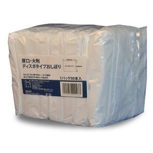 東京クイン 厚口大判 おしぼり (レーヨン不織布) 350X260mm 50本入 オシボリ 50本 業務用 大容量 お手拭き 使い捨て