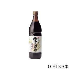 送料無料 丸島醤油 純正生しょうゆ(濃口) 0.9L×3本 1210