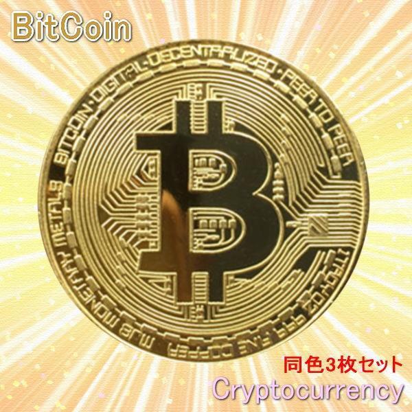 ビットコイン bitcoin 同色3枚セット ジョークグッズ ゴルフマーカー ポイント消化