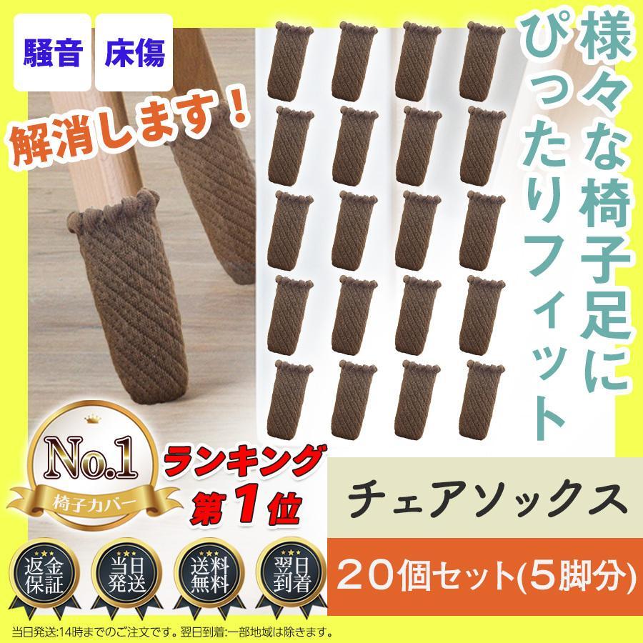 イス脚カバー 椅子 脚 カバー チェアソックス 5脚 20個 セット フローリング 床 キズ防止 防音 脱げにくい