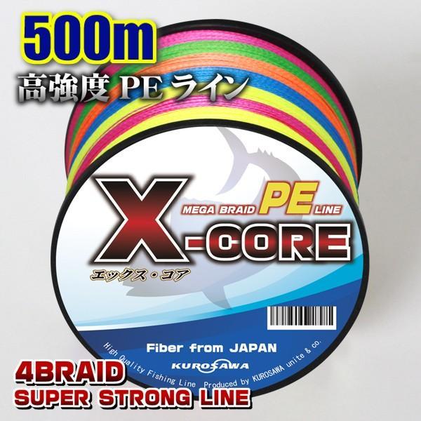 PEライン 500m 5色マルチカラー X-CORE 高強度(0.4号/0.6号/0.8号/1号/1.5号/2号/2.5号/3号/4号/5号/6号/7号/8号/10号)|world-marine