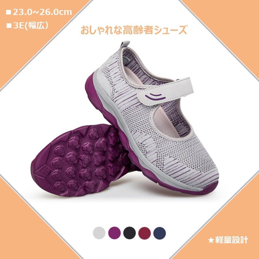 介護シューズ レディース 高齢者シューズ 安全靴 マジックテープ 外反母趾 気性 柔軟性 メッシュ 中高齢者靴 5色 普段履き 23.0~26.0cm