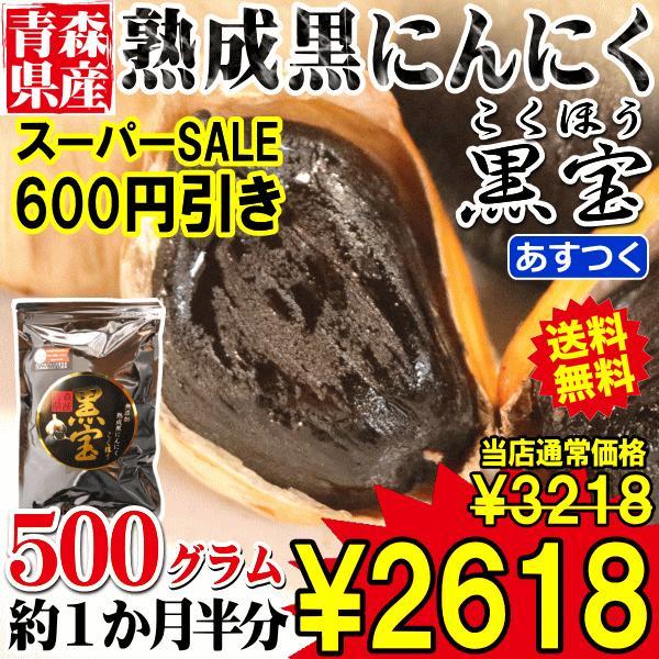 セール!黒にんにく 500g 送料無料 黒宝 国産 500グラム 青森 黒ニンニク  約1ヶ月半分|world-wand