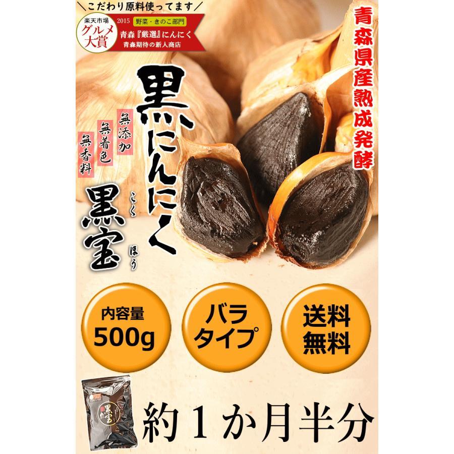 セール!黒にんにく 500g 送料無料 黒宝 国産 500グラム 青森 黒ニンニク  約1ヶ月半分|world-wand|03