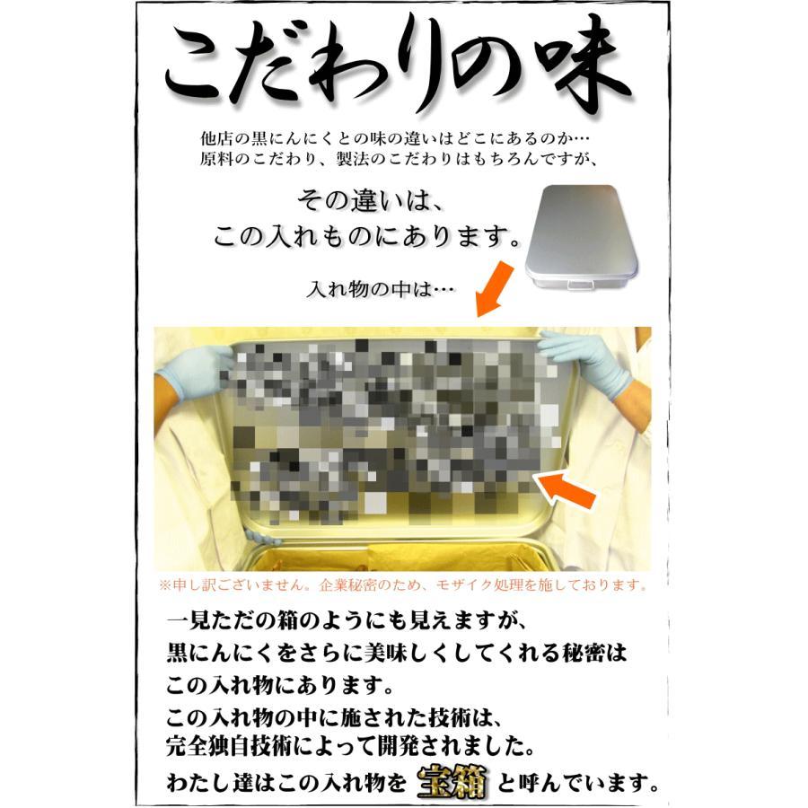 黒にんにく 国産 訳あり 送料無料 約4週間分 100g×2個 黒宝 計200g 黒ニンニク 青森|world-wand|13