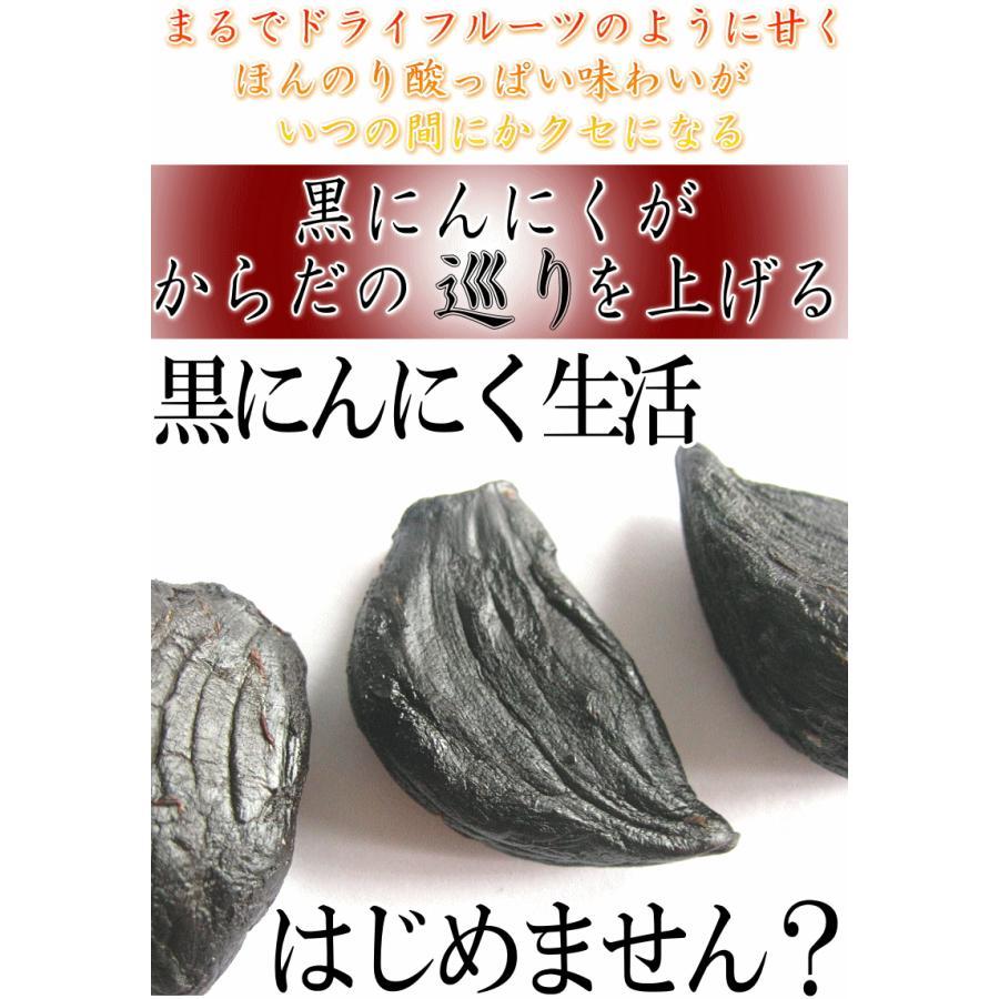 黒にんにく 1kg 送料無料 国産 青森黒ニンニク 小玉 1キロ 黒宝1キロ 500g袋×2個  黒ニンニク 1キロ 青森 にんにく|world-wand|15
