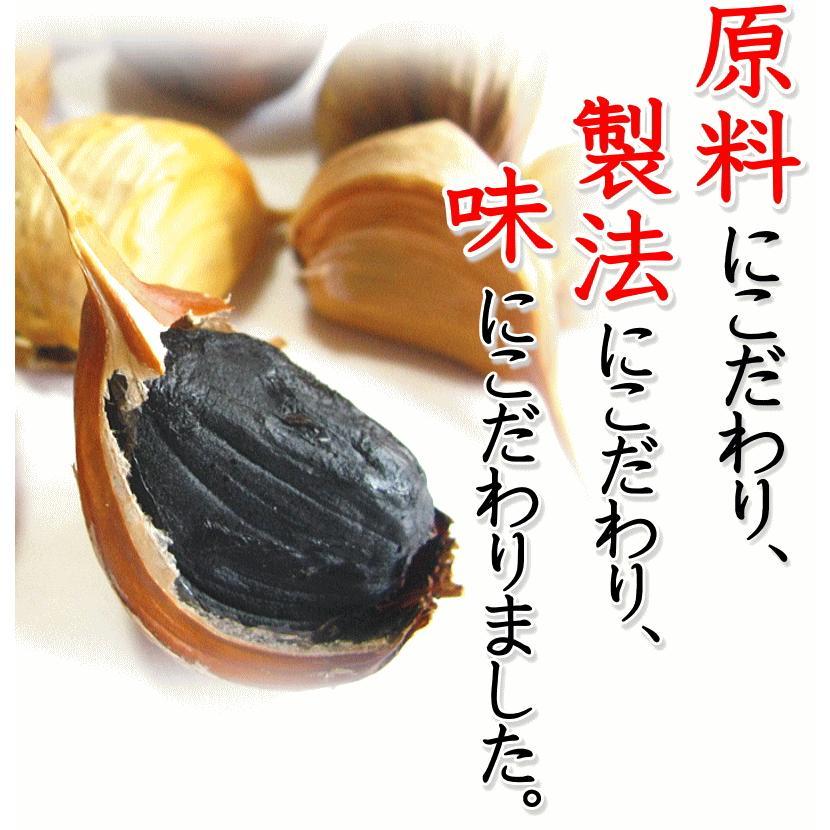 セール!黒にんにく 1kg 送料無料 国産 黒宝 500g×2個  青森 黒ニンニク 約3ヶ月分|world-wand|10