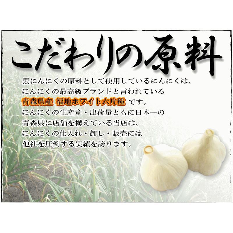 セール!黒にんにく 1kg 送料無料 国産 黒宝 500g×2個  青森 黒ニンニク 約3ヶ月分|world-wand|11