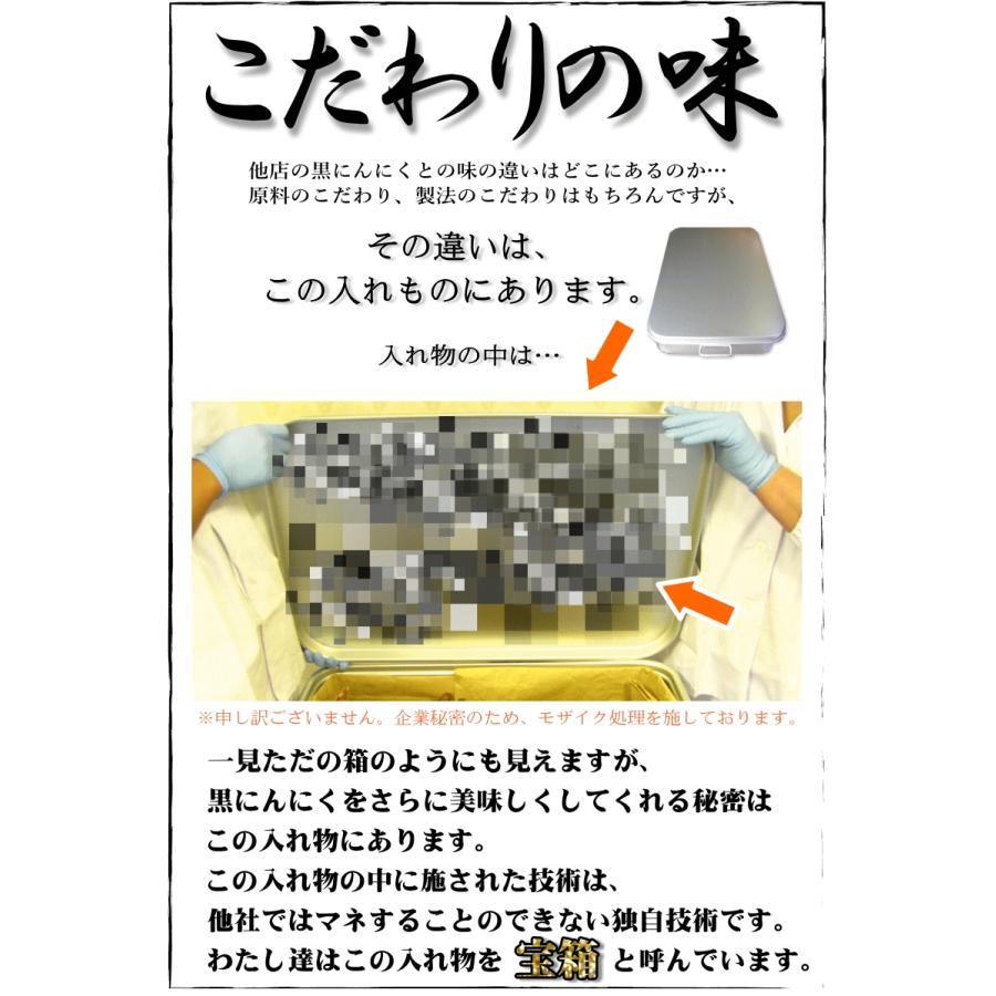 セール!黒にんにく 1kg 送料無料 国産 黒宝 500g×2個  青森 黒ニンニク 約3ヶ月分|world-wand|13
