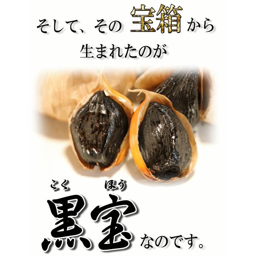セール!黒にんにく 1kg 送料無料 国産 黒宝 500g×2個  青森 黒ニンニク 約3ヶ月分|world-wand|14