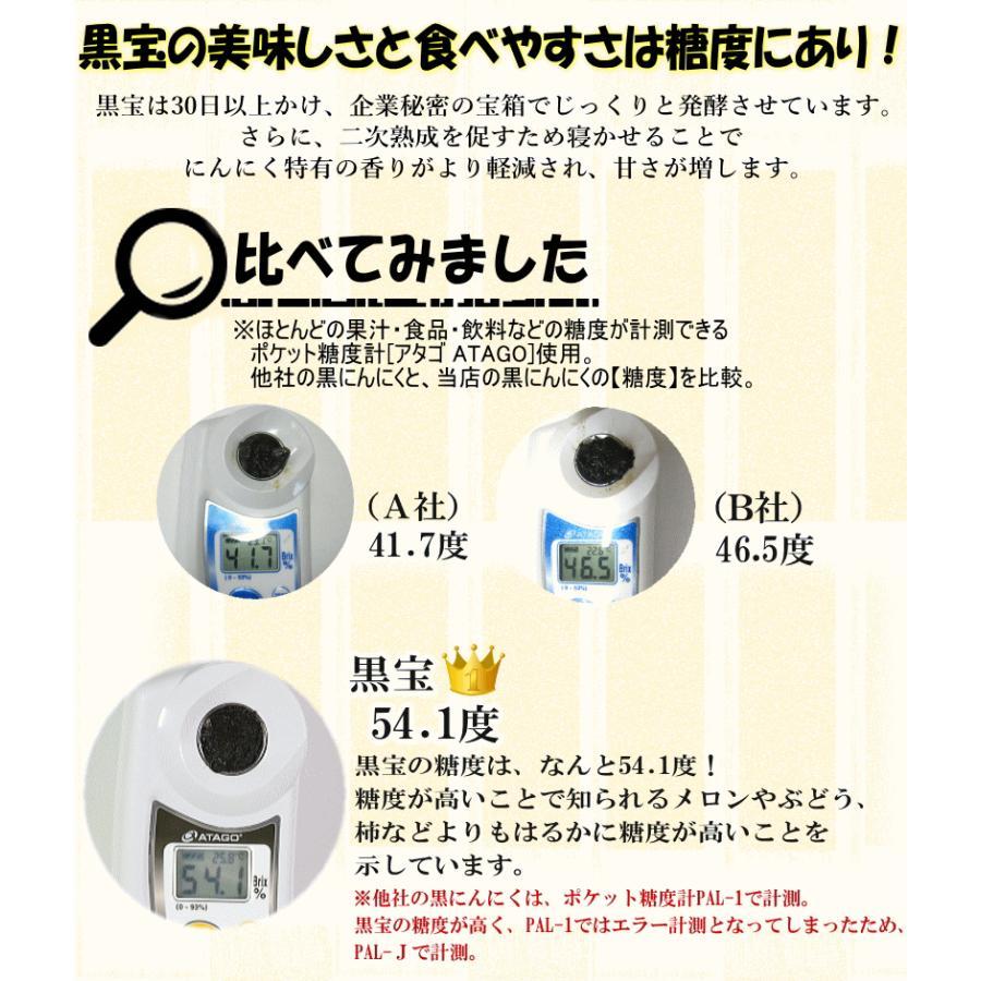 セール!黒にんにく 1kg 送料無料 国産 黒宝 500g×2個  青森 黒ニンニク 約3ヶ月分|world-wand|16
