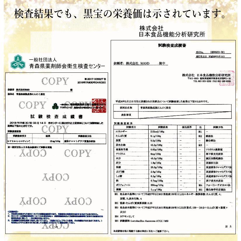 セール!黒にんにく 1kg 送料無料 国産 黒宝 500g×2個  青森 黒ニンニク 約3ヶ月分|world-wand|17