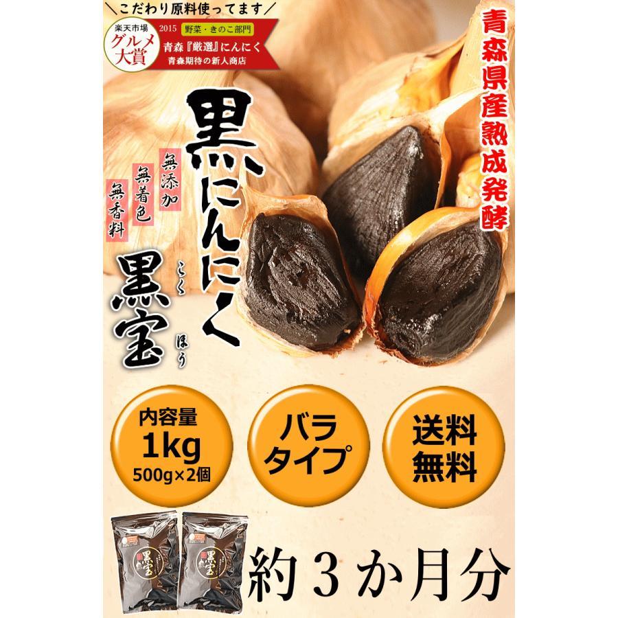セール!黒にんにく 1kg 送料無料 国産 黒宝 500g×2個  青森 黒ニンニク 約3ヶ月分|world-wand|03