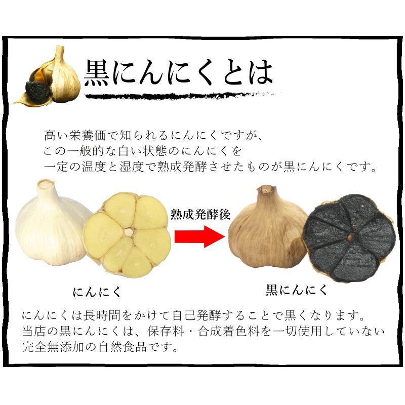 セール!黒にんにく 1kg 送料無料 国産 黒宝 500g×2個  青森 黒ニンニク 約3ヶ月分|world-wand|04
