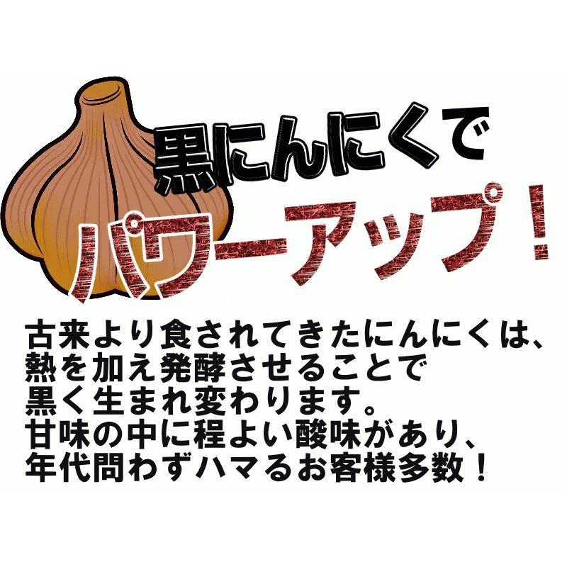 セール!黒にんにく 1kg 送料無料 国産 黒宝 500g×2個  青森 黒ニンニク 約3ヶ月分|world-wand|06