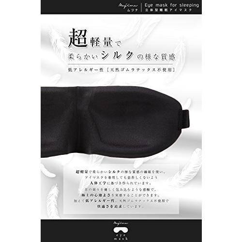 (ムジナ) mujina 立体型睡眠アイマスク 軽量 究極の柔らかシルク質感 睡眠や旅行,疲労回復に最適 耳栓 収納袋付き (ブラック) world-wide 02