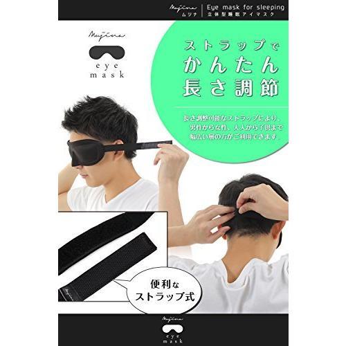 (ムジナ) mujina 立体型睡眠アイマスク 軽量 究極の柔らかシルク質感 睡眠や旅行,疲労回復に最適 耳栓 収納袋付き (ブラック) world-wide 04